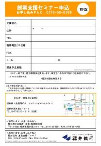 創業支援セミナー(パンフレット兼申込書)_ページ_2